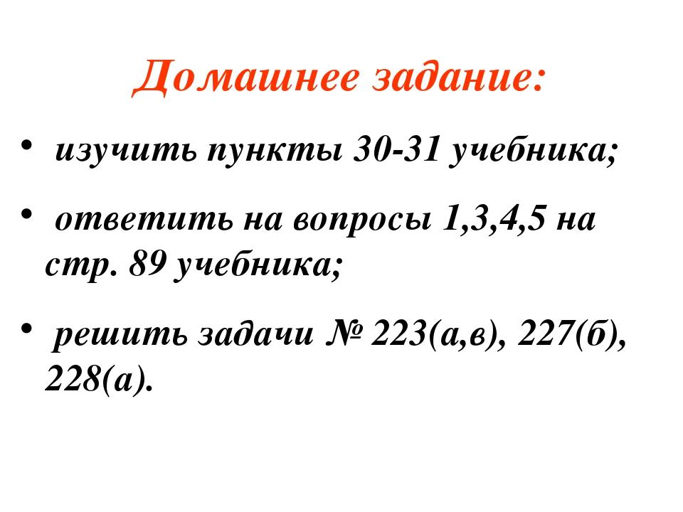 Домашнее задание: изучить пункты 30-31 учебника; ответить на вопросы 1,3,4,5...