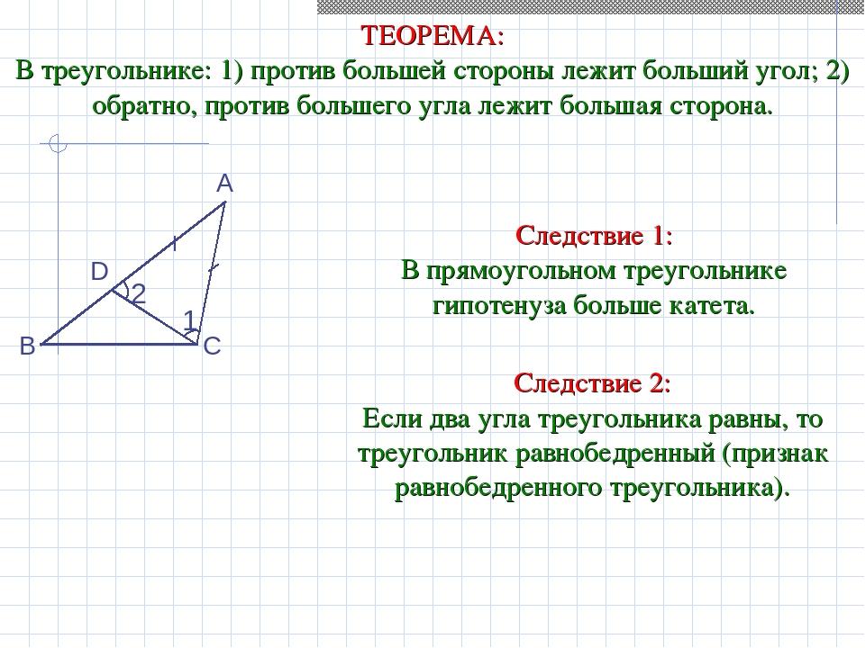 ТЕОРЕМА: В треугольнике: 1) против большей стороны лежит больший угол; 2) обр...