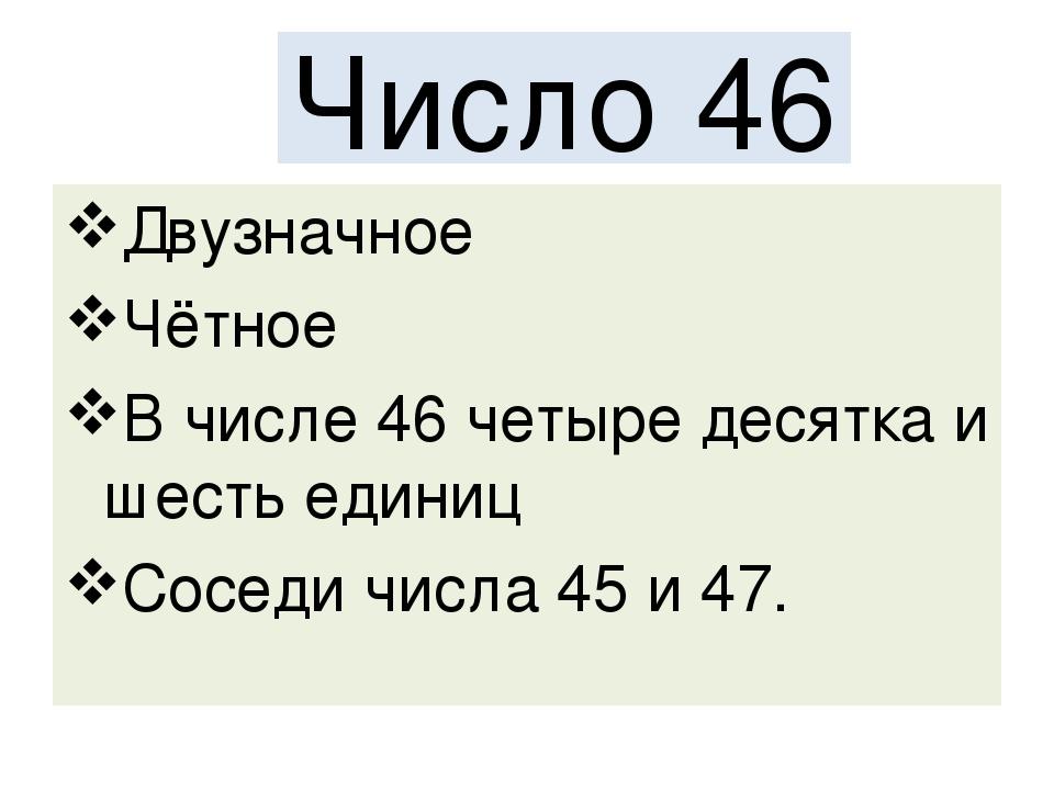 Число 46 Двузначное Чётное В числе 46 четыре десятка и шесть единиц Соседи чи...