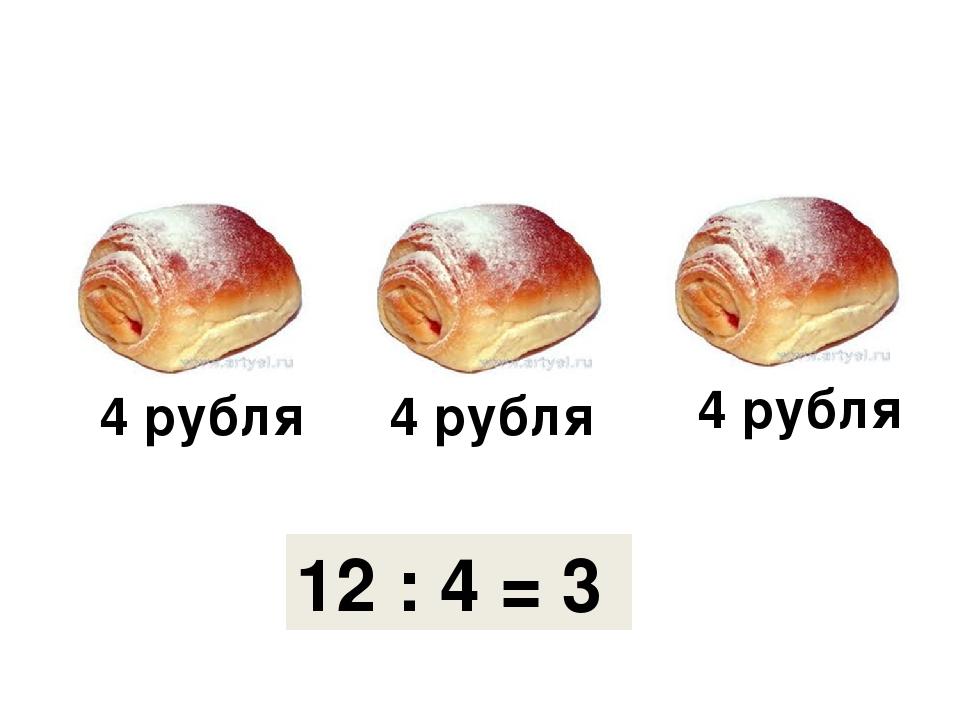 4 рубля 4 рубля 4 рубля 12 : 4 = 3