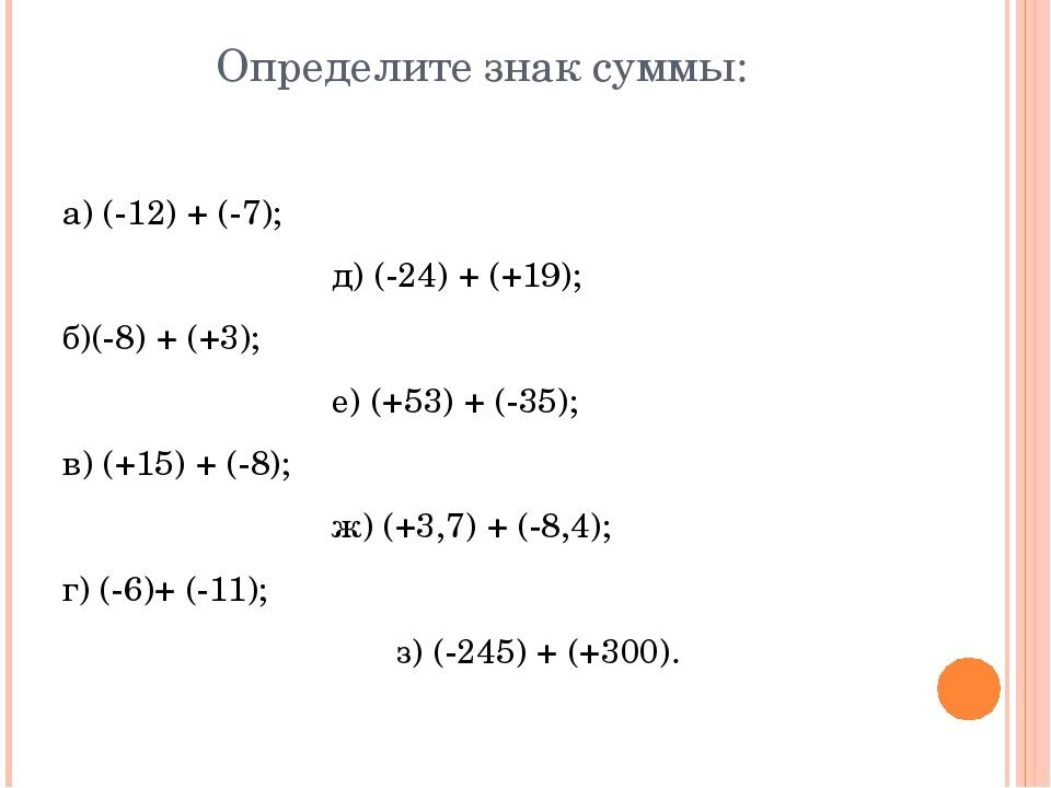 Определите знак суммы: а) (-12) + (-7); д) (-24) + (+19); б)(-8) + (+3); е) (...