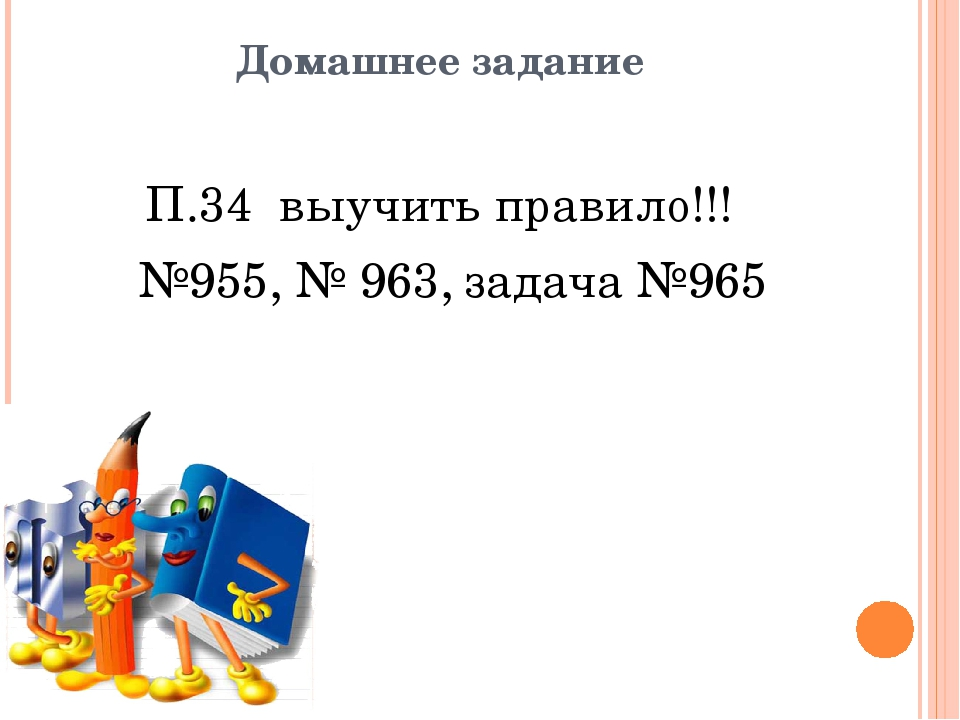 Домашнее задание П.34 выучить правило!!! №955, № 963, задача №965