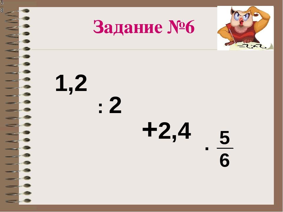 : 2 · 1,2 +2,4 5 6 Задание №6
