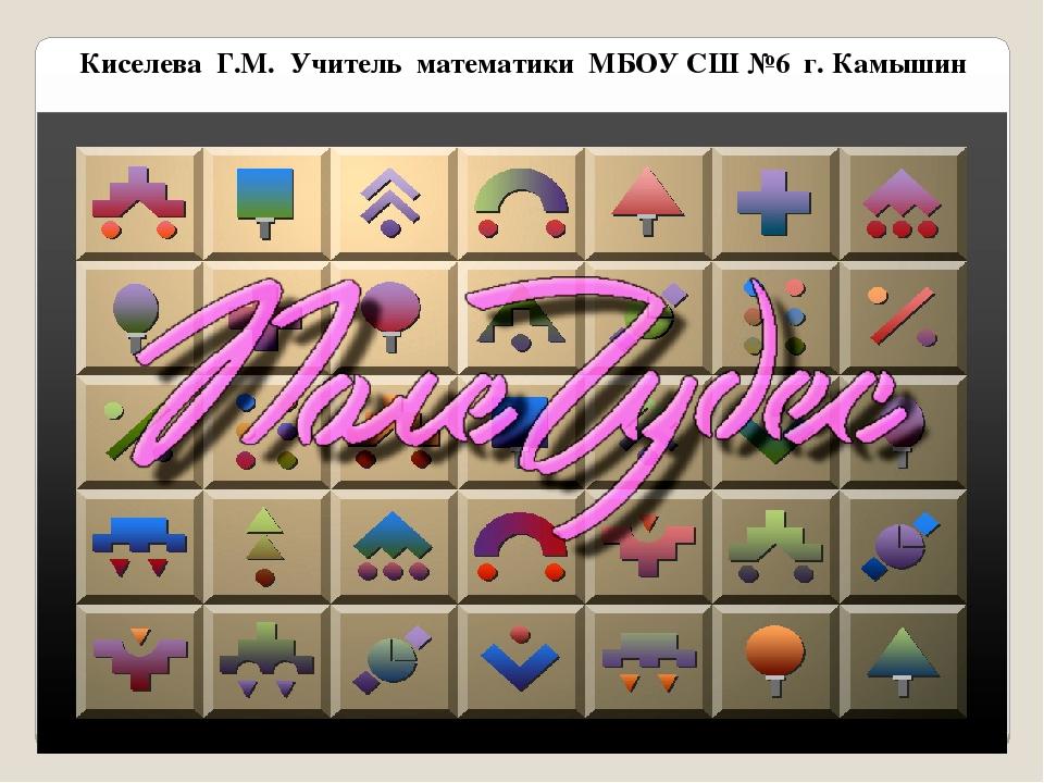 Киселева Г.М. Учитель математики МБОУ СШ №6 г. Камышин Власенко Юлия Сергеевн...