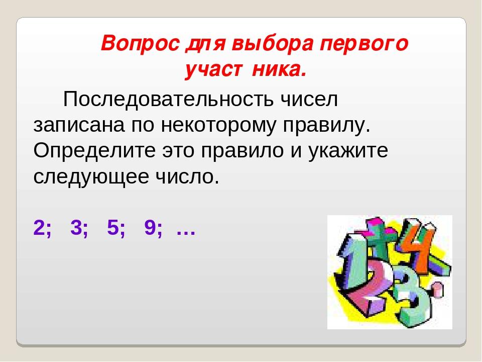Вопрос для выбора первого участника. Последовательность чисел записана по нек...