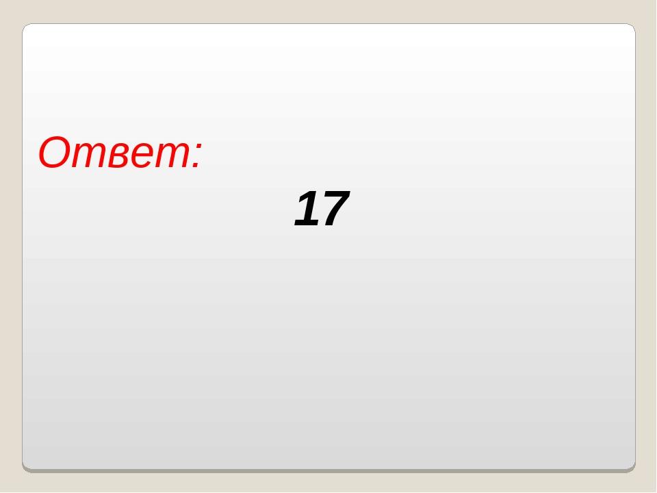 Ответ: 17 Власенко Юлия Сергеевна МОУ ООШ № 5 г. Качканар Свердловской области