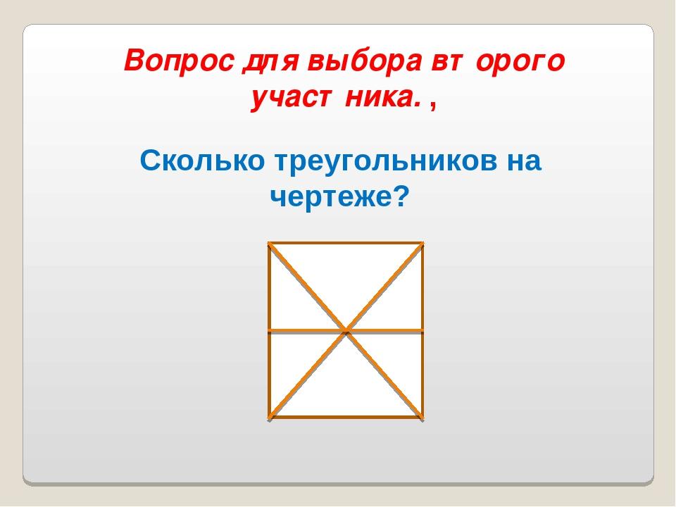 Вопрос для выбора второго участника. , Сколько треугольников на чертеже? Влас...