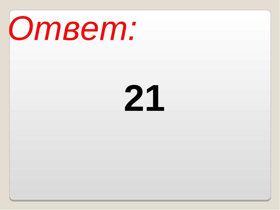 21 Ответ: Власенко Юлия Сергеевна МОУ ООШ № 5 г. Качканар Свердловской области