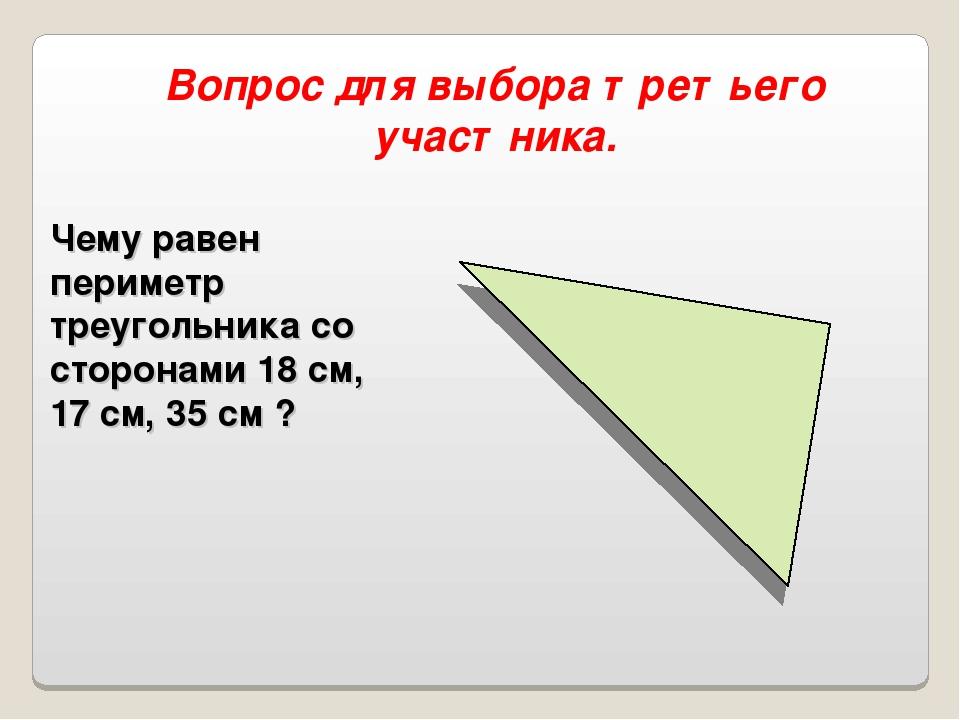 Чему равен периметр треугольника со сторонами 18 см, 17 см, 35 см ? Вопрос дл...