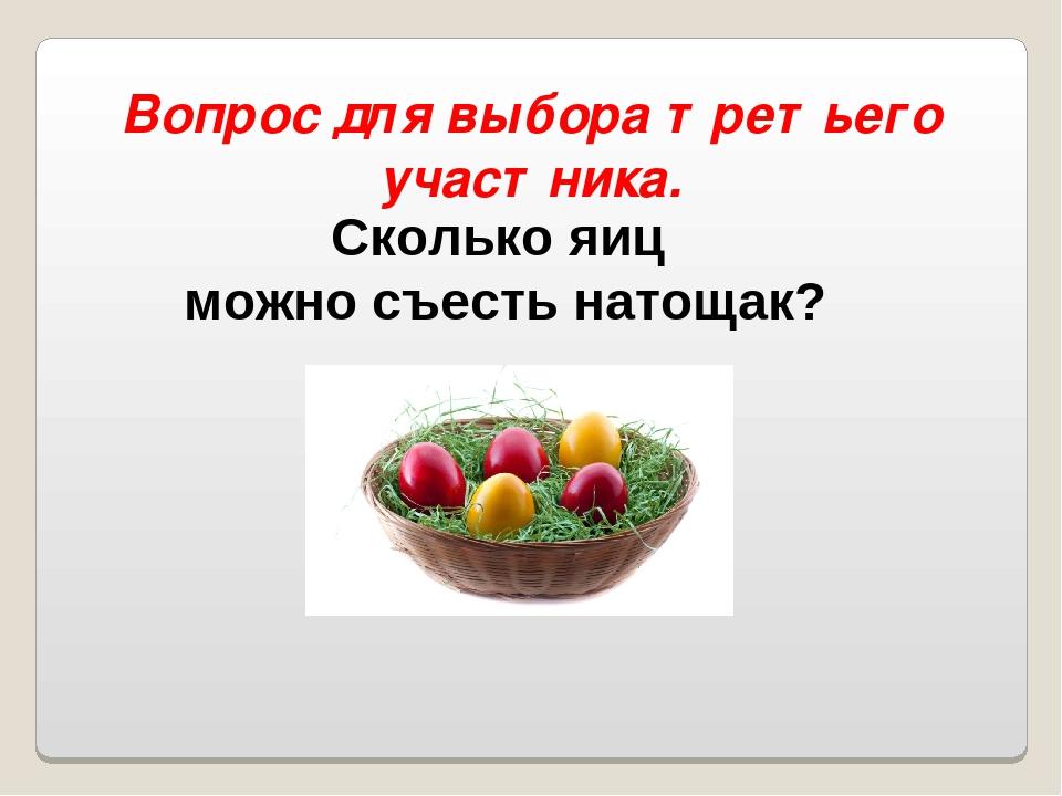 Вопрос для выбора третьего участника. Сколько яиц можно съесть натощак? Власе...