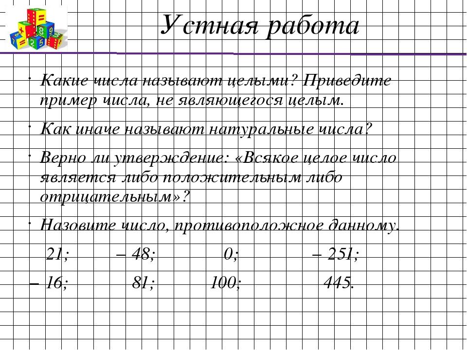 Устная работа Какие числа называют целыми? Приведите пример числа, не являюще...