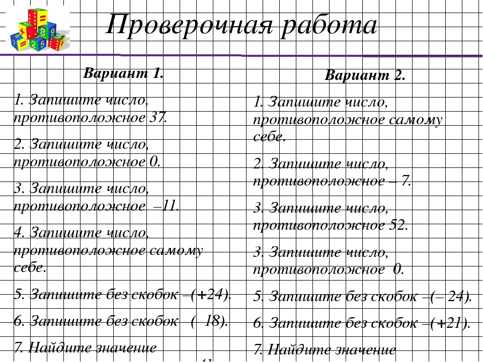 Проверочная работа Вариант 1. 1. Запишите число, противоположное 37. 2. Запиш...
