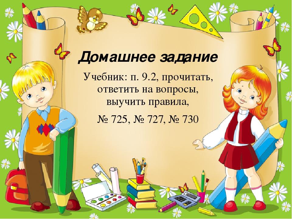 Домашнее задание Учебник: п. 9.2, прочитать, ответить на вопросы, выучить пра...