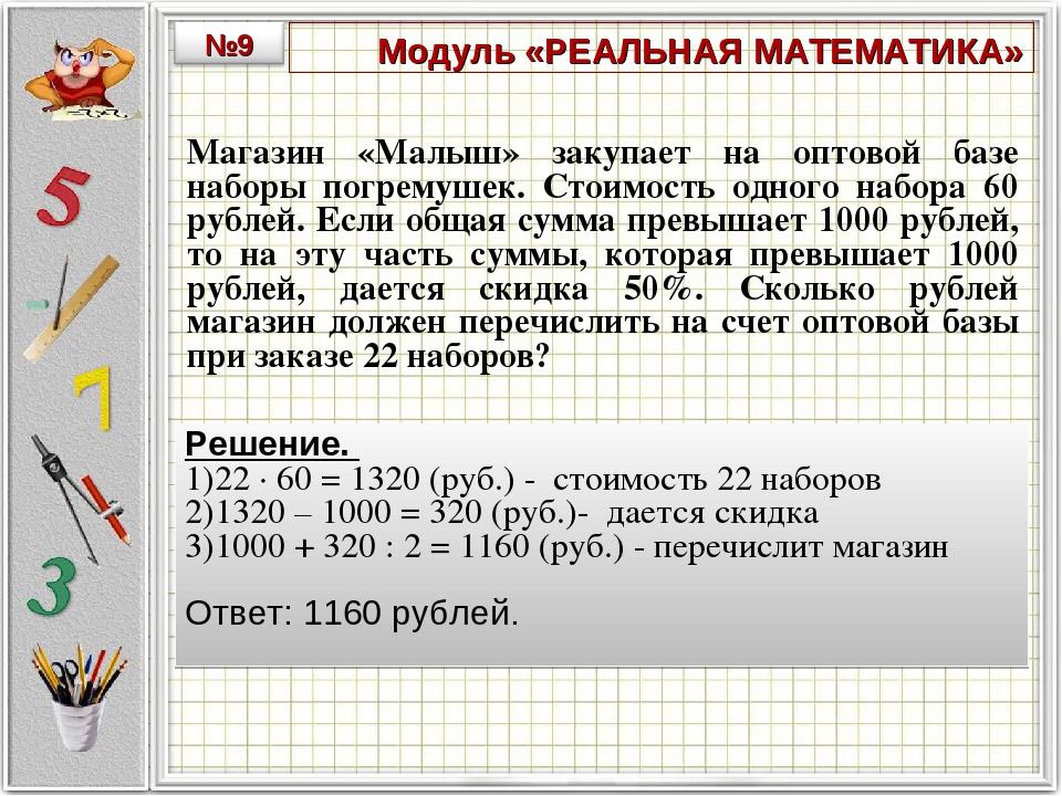 Модуль «РЕАЛЬНАЯ МАТЕМАТИКА» Магазин «Малыш» закупает на оптовой базе наборы...
