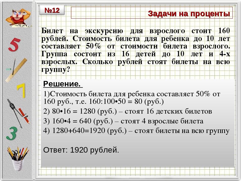 Задачи на проценты Билет на экскурсию для взрослого стоит 160 рублей. Стоимос...