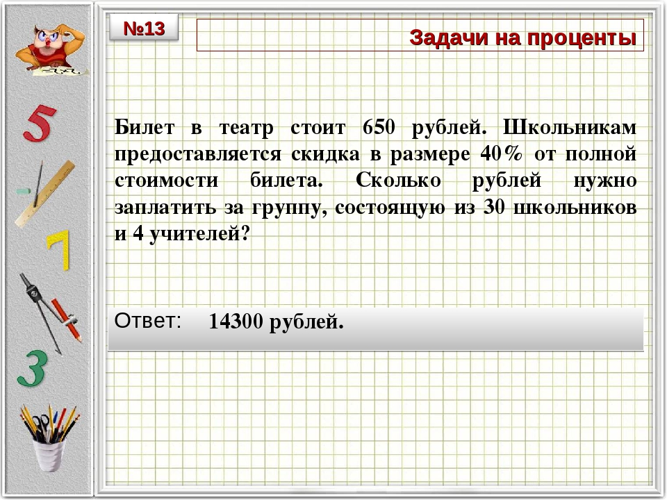 Задачи на проценты Билет в театр стоит 650 рублей. Школьникам предоставляется...