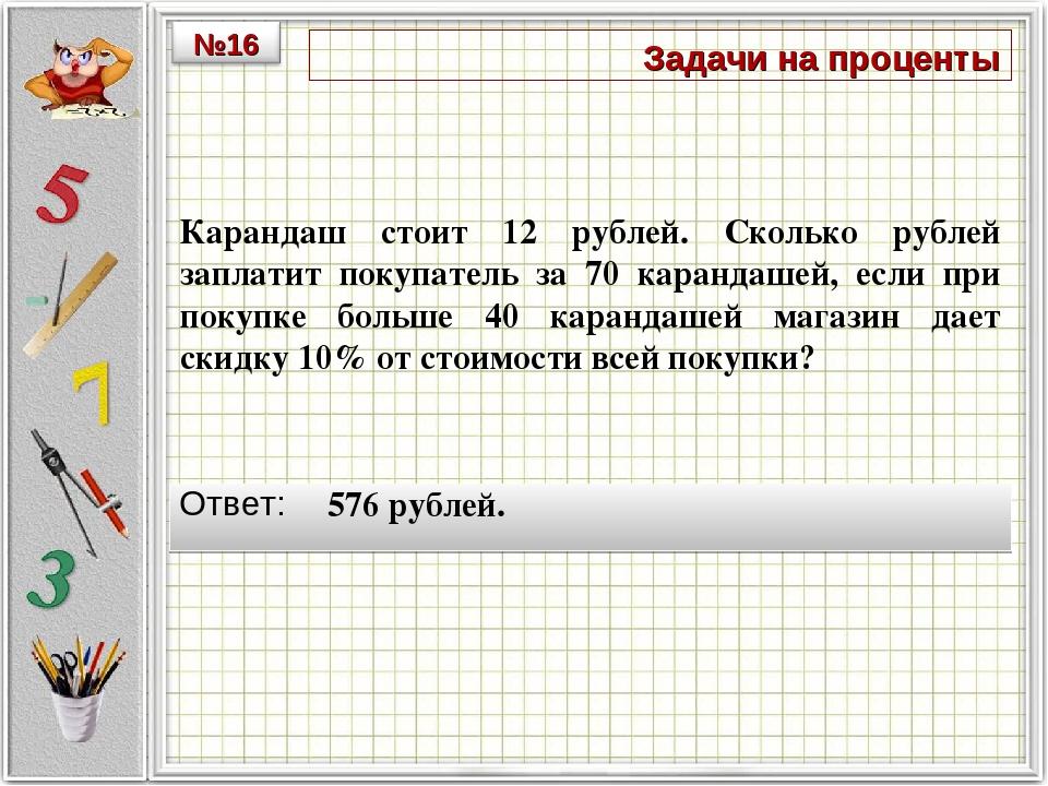 Задачи на проценты Карандаш стоит 12 рублей. Сколько рублей заплатит покупате...