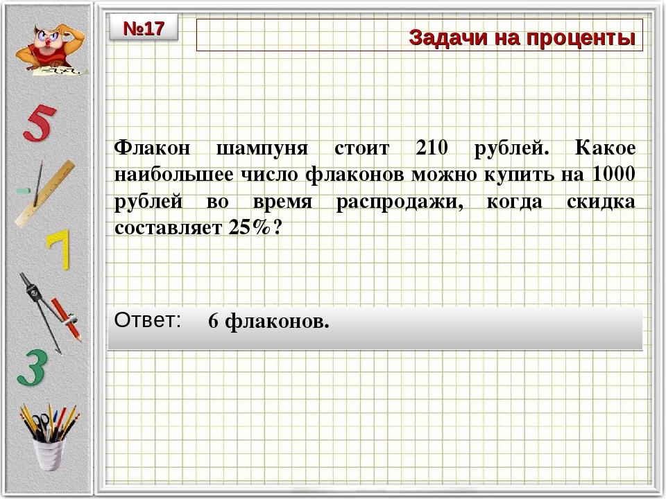 Задачи на проценты Флакон шампуня стоит 210 рублей. Какое наибольшее число фл...