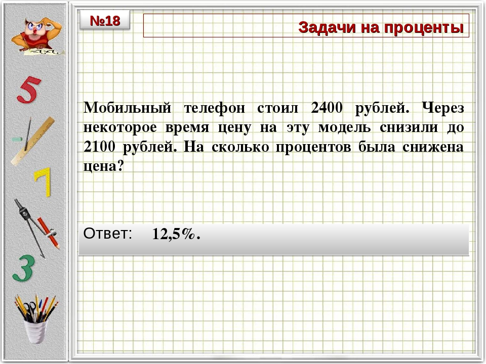 Задачи на проценты Мобильный телефон стоил 2400 рублей. Через некоторое время...
