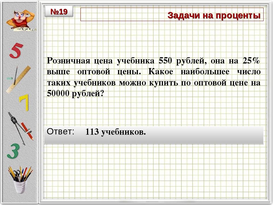 Задачи на проценты Розничная цена учебника 550 рублей, она на 25% выше оптово...