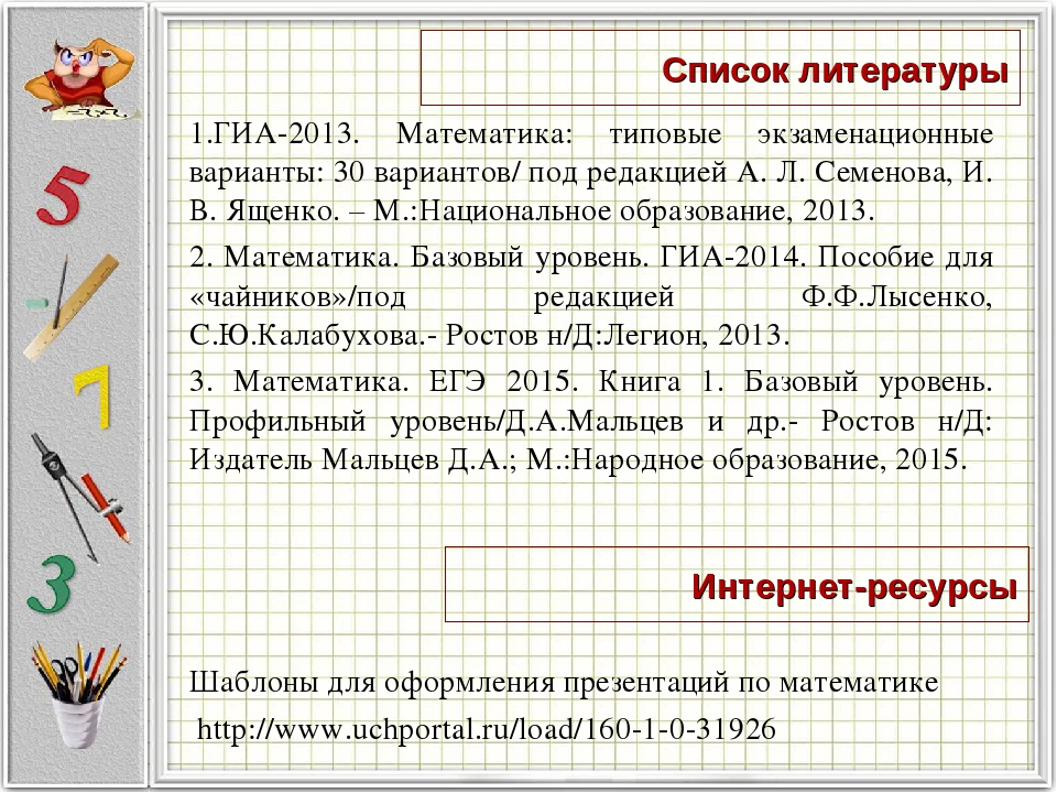 Шаблоны для оформления презентаций по математике http://www.uchportal.ru/load...