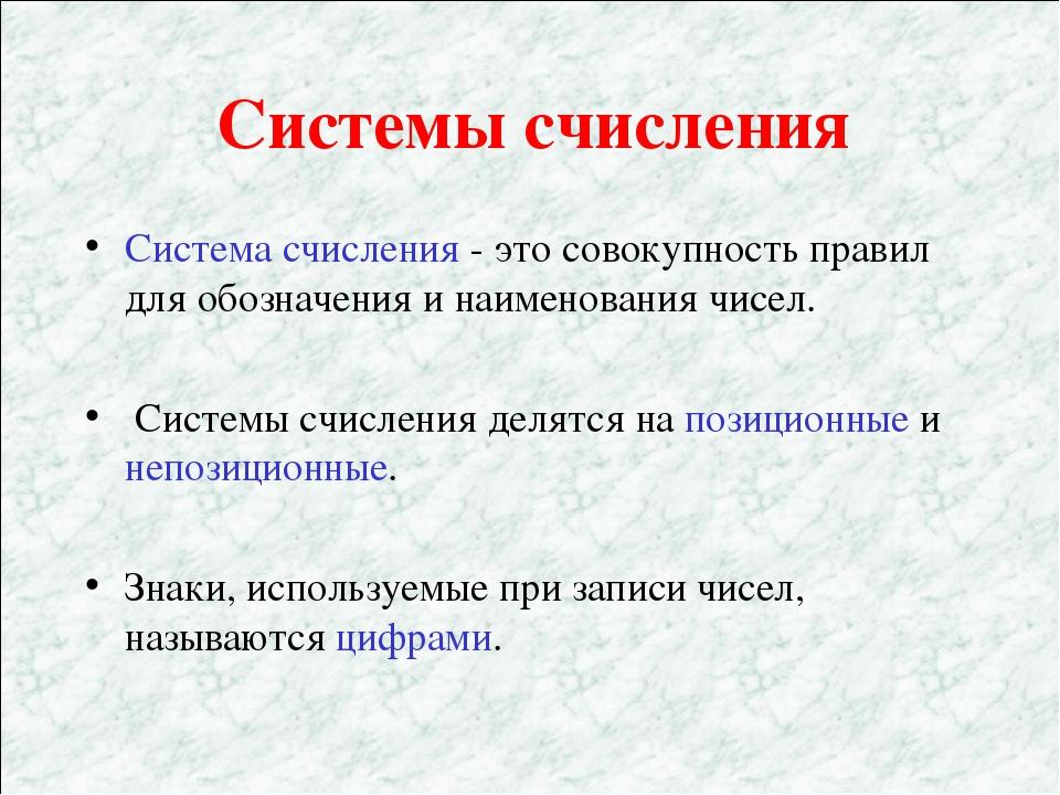 Системы счисления Система счисления - это совокупность правил для обозначения...