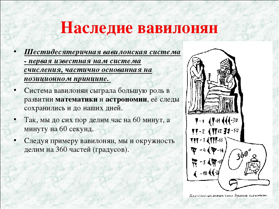 Наследие вавилонян Шестидесятеричная вавилонская система - первая известная н...