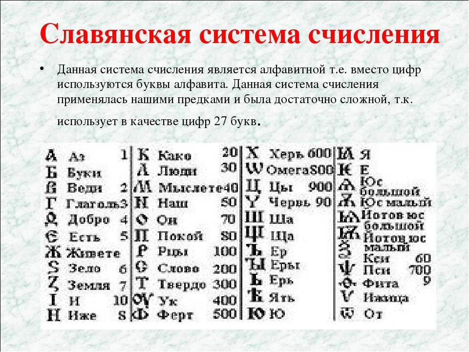 Славянская система счисления Данная система счисления является алфавитной т.е...