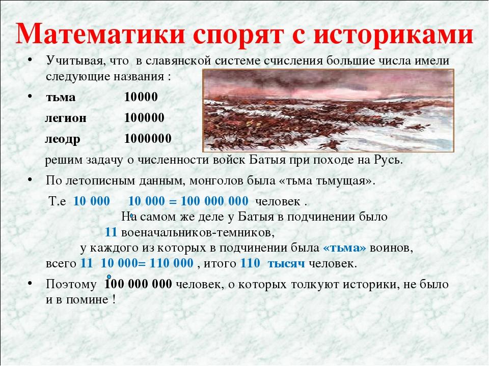 Математики спорят с историками Учитывая, что в славянской системе счисления б...