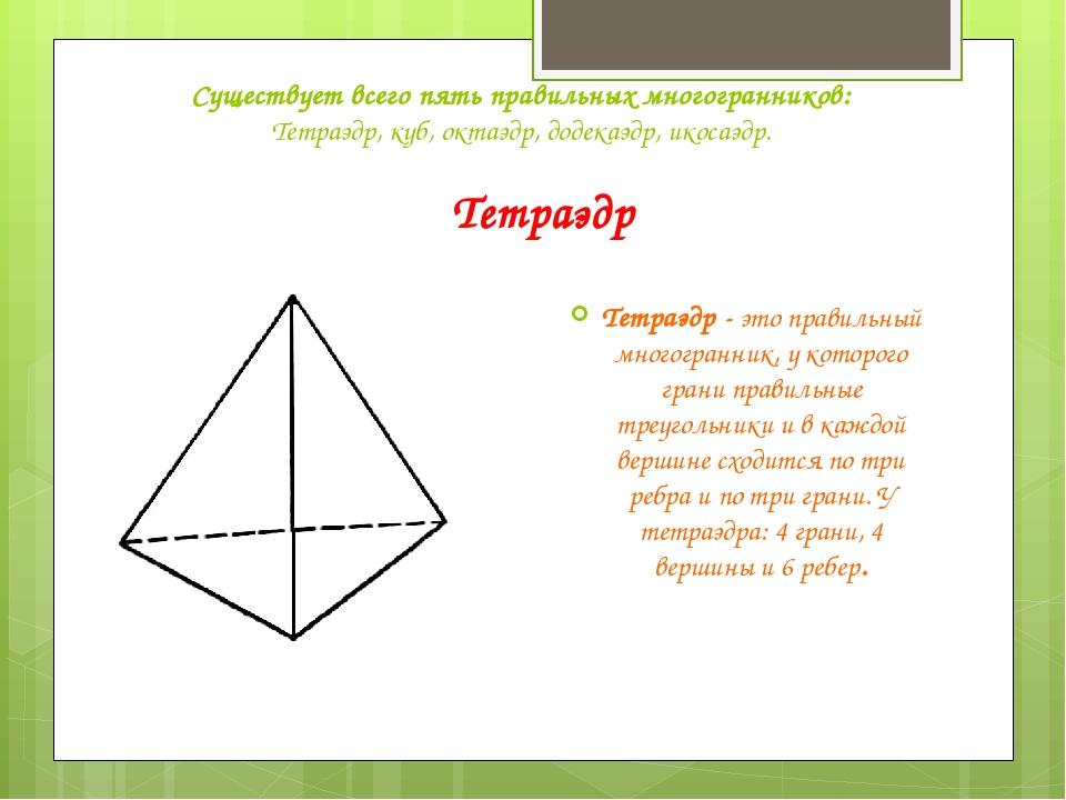 Существует всего пять правильных многогранников: Тетраэдр, куб, октаэдр, доде...