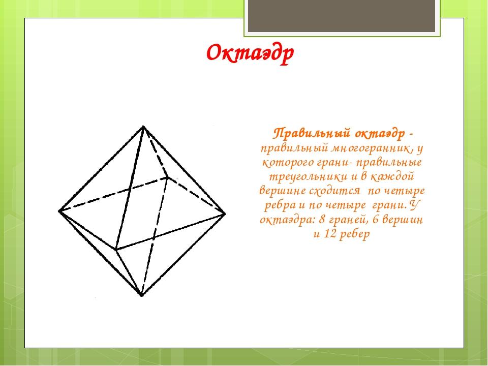 Октаэдр Правильный октаэдр - правильный многогранник, у которого грани- прави...