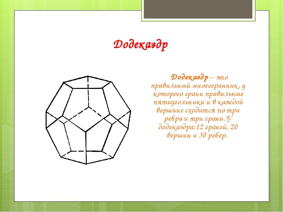 Додекаэдр Додекаэдр – это правильный многогранник, у которого грани правильны...