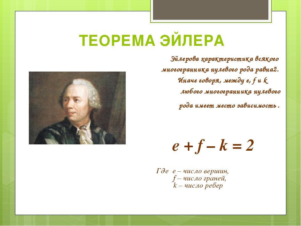 ТЕОРЕМА ЭЙЛЕРА Эйлерова характеристика всякого многогранника нулевого рода ра...