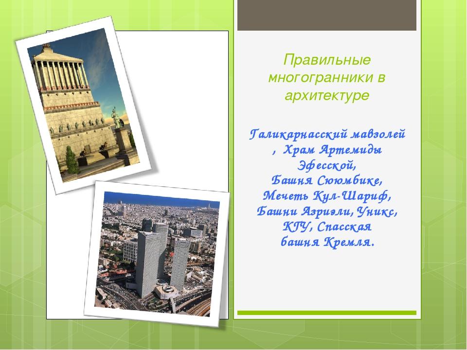 Правильные многогранники в архитектуре Галикарнасскиймавзолей, ХрамАртемиды...