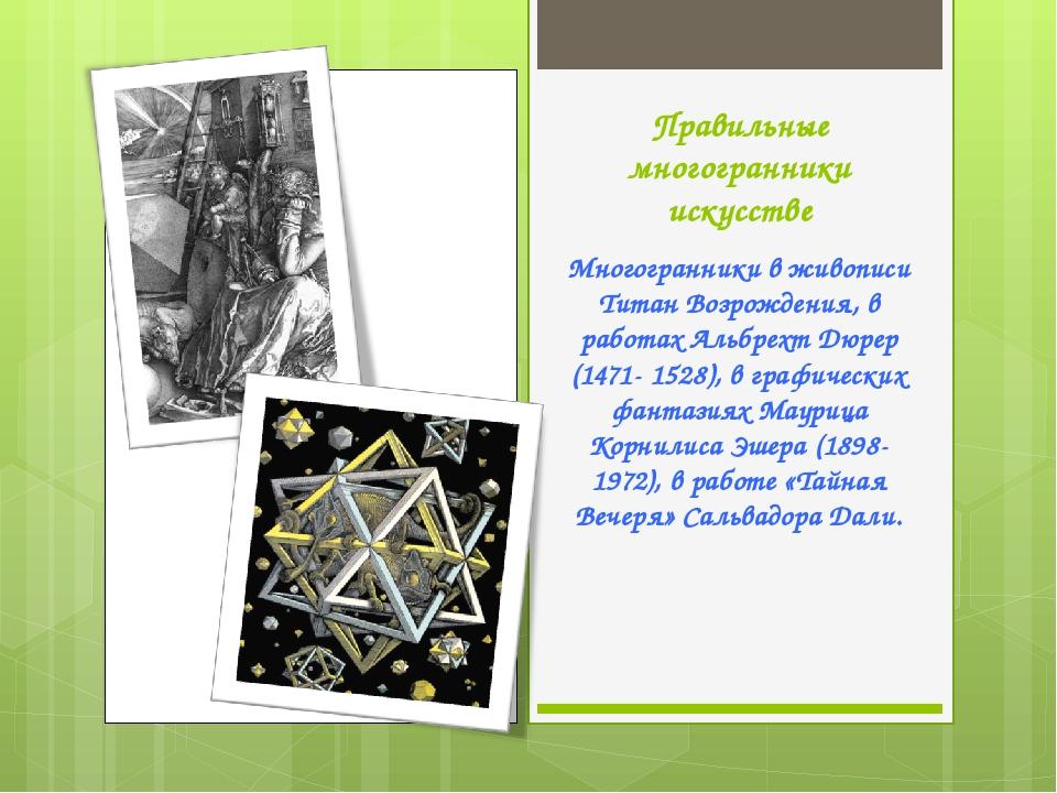 Правильные многогранники искусстве Многогранники в живописи Титан Возрождения...