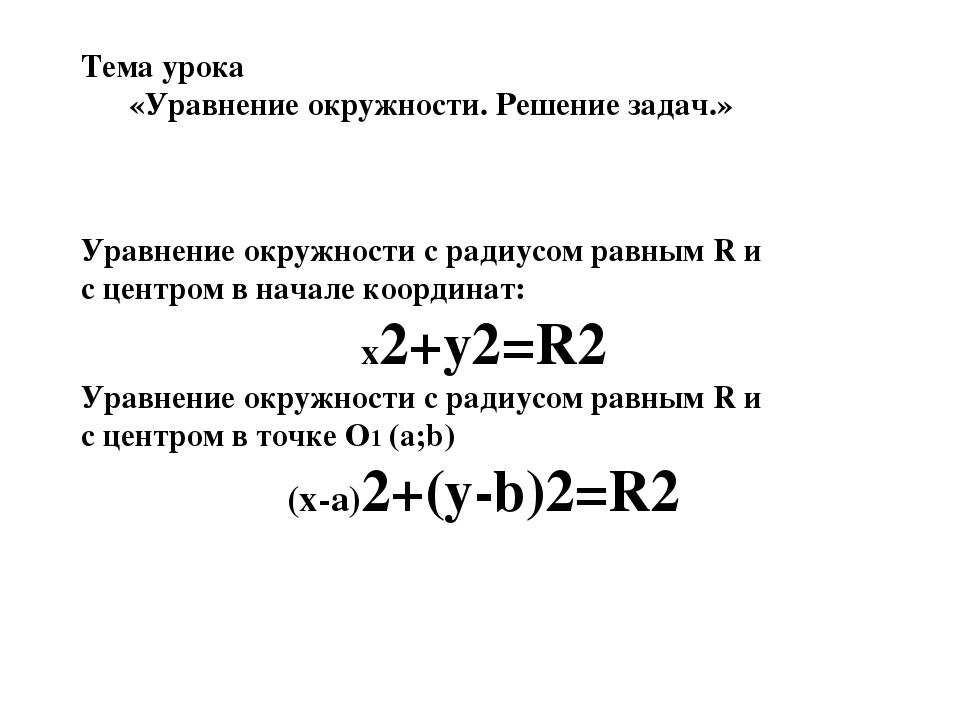 Тема урока «Уравнение окружности. Решение задач.» Уравнение окружности с ради...