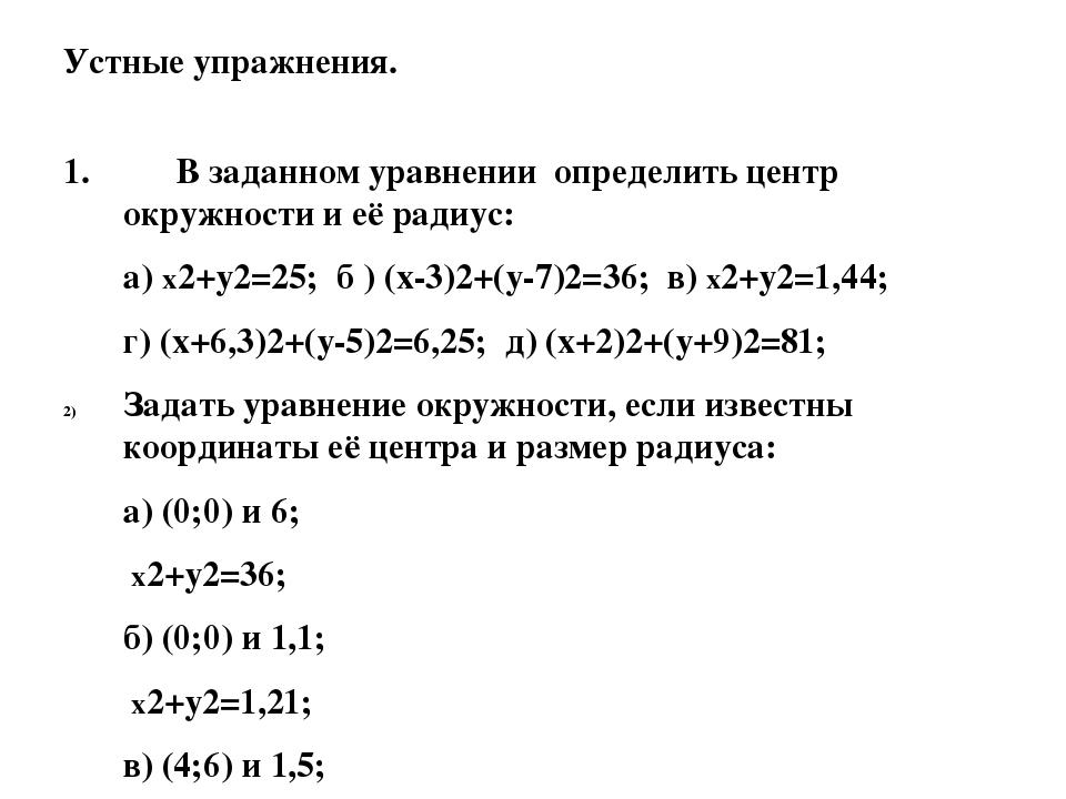 Устные упражнения. 1. В заданном уравнении определить центр окружности и её р...