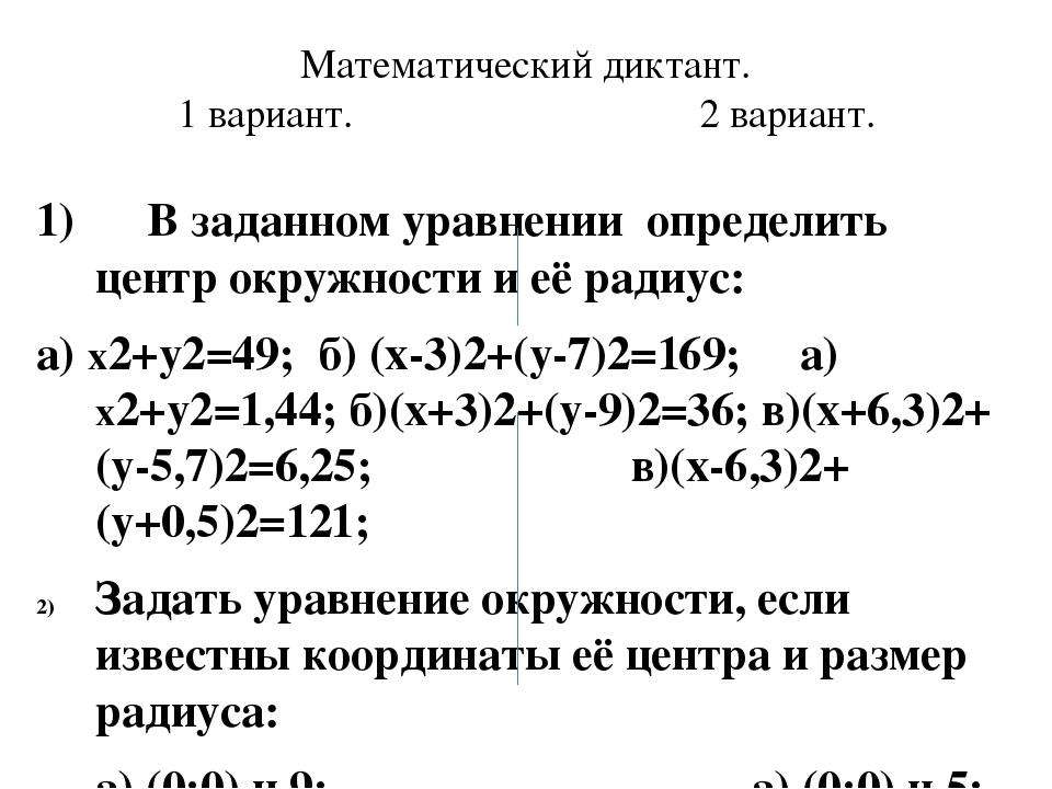 Математический диктант. 1 вариант. 2 вариант. 1) В заданном уравнении определ...