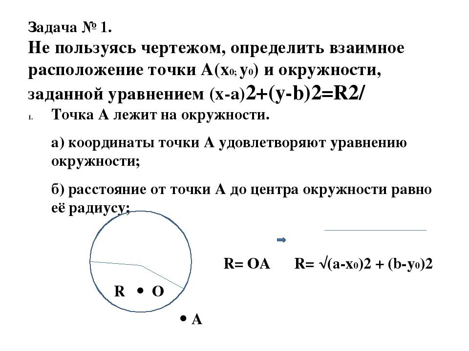 Задача № 1. Не пользуясь чертежом, определить взаимное расположение точки А(x...
