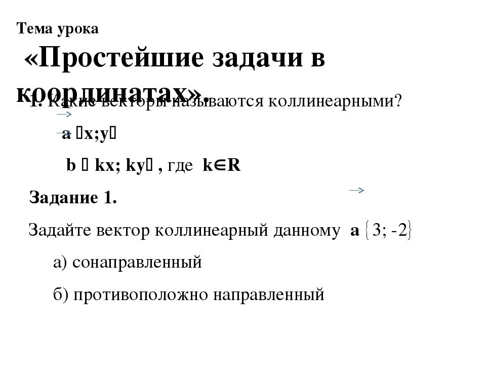Тема урока «Простейшие задачи в координатах». 1. Какие векторы называются кол...