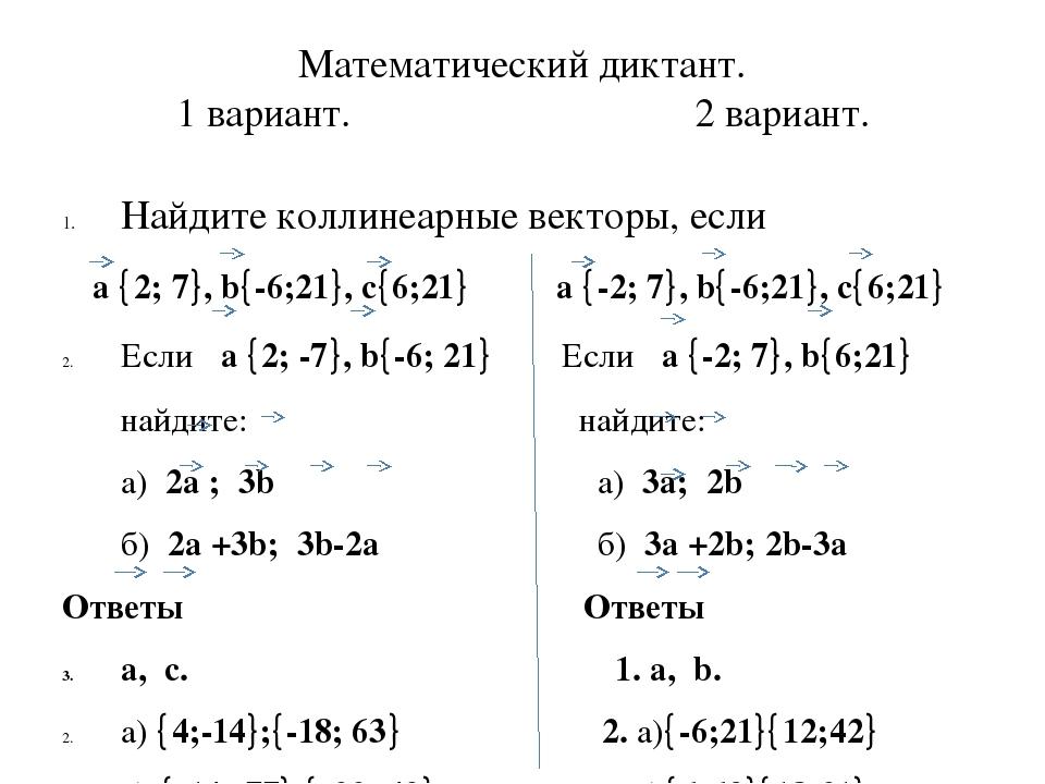 Математический диктант. 1 вариант. 2 вариант. Найдите коллинеарные векторы, е...