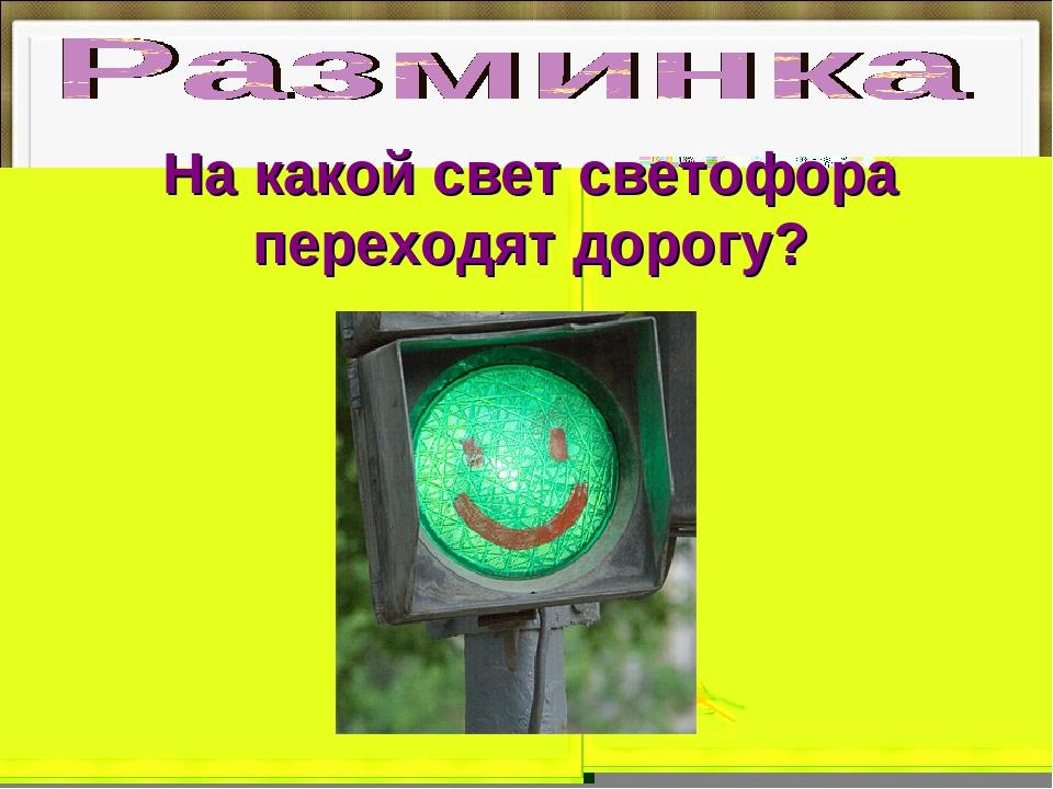 На какой свет светофора переходят дорогу?