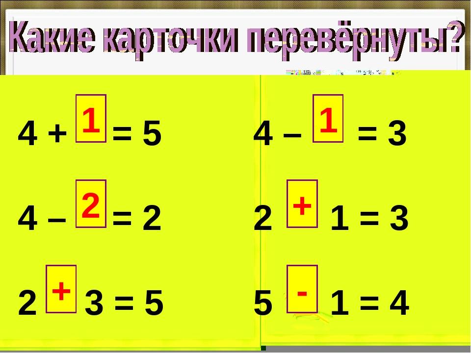 4 + = 5 4 – = 3 4 – = 2 2 1 = 3 2 3 = 5 5 1 = 4 1 2 + 1 + -