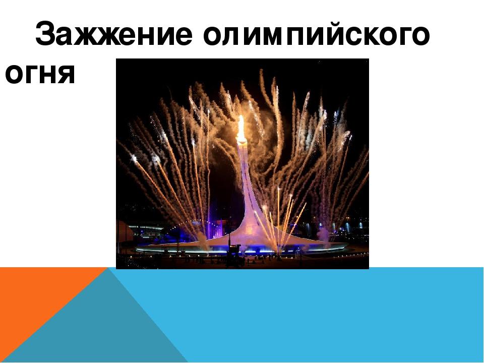 Зажжение олимпийского огня 7 февраля 2014 года город Сочи