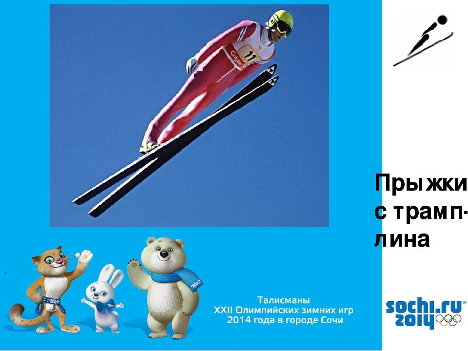 Прыжки с трамплина Спортсмены соревновались в прыжках с трамплина. Сравните и...