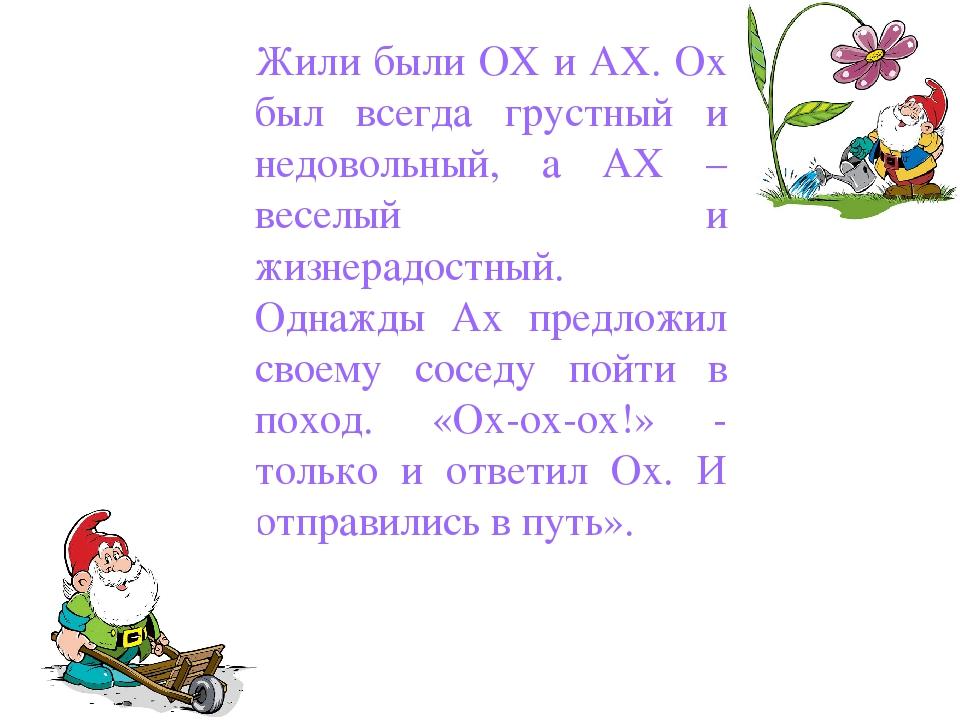 Жили были ОХ и АХ. Ох был всегда грустный и недовольный, а АХ – веселый и жиз...