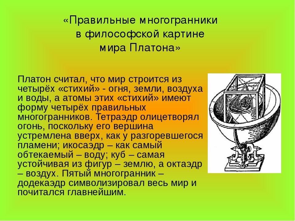 Платон считал, что мир строится из четырёх «стихий» - огня, земли, воздуха и...