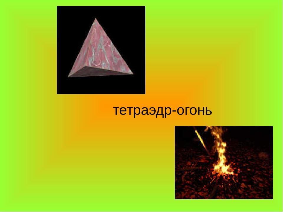 тетраэдр-огонь