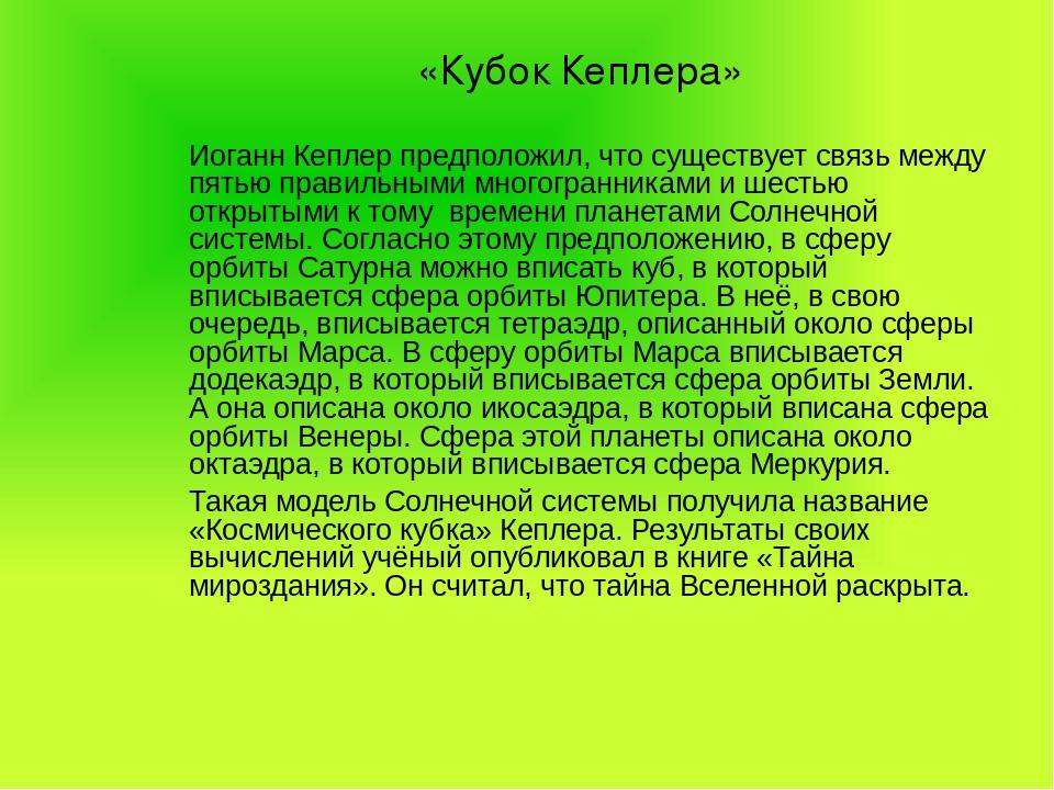 Иоганн Кеплер предположил, что существует связь между пятью правильными много...
