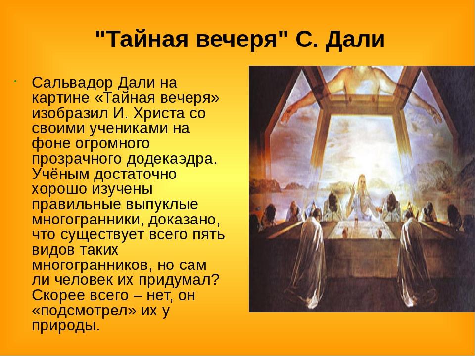 Сальвадор Дали на картине «Тайная вечеря» изобразил И. Христа со своими учени...